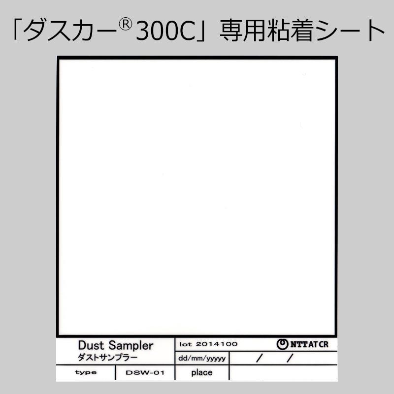 DSW-01