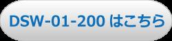DSW-01-200
